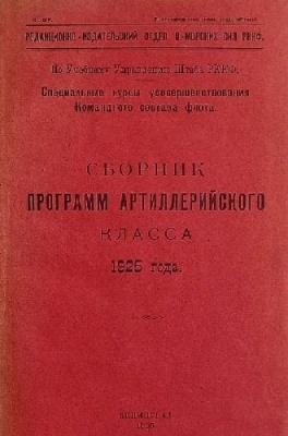 Сборник программ Артиллерийского класса