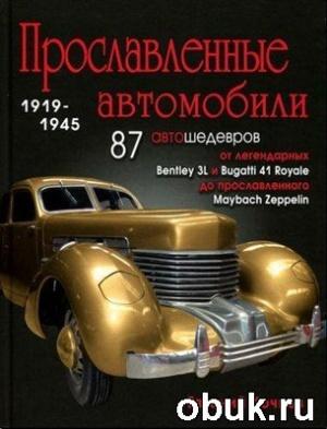 Книга Прославленные автомобили 1919-1945 гг.