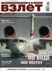 Журнал Взлёт №9 2012