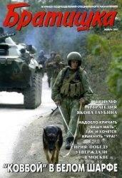 Журнал Братишка №11 2003