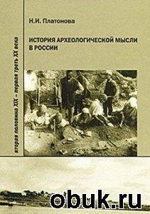 Книга История археологической мысли в России. Вторая половина XIX - первая треть XX века