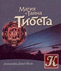 Мистики и маги Тибета (Аудио )