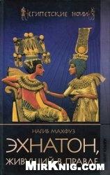 Книга Эхнатон, живущий в правде