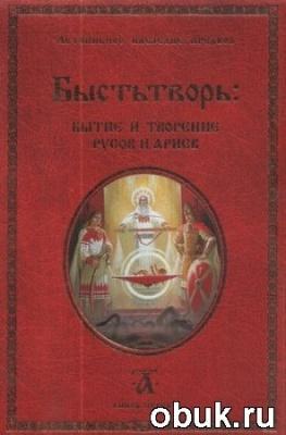 Книга Быстьтворь: бытие и творение русов и ариев. Книга 1