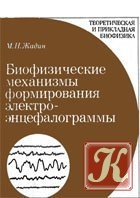 Книга Биофизические основы формирования электроэнцефалограммы