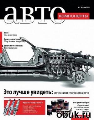 Журнал Автокомпоненты №4 (апрель 2012)