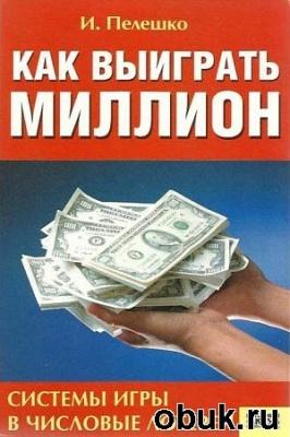Книга Как выиграть миллион. Системы игры в числовые лотереи