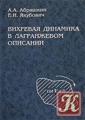 Книга Вихревая динамика в лагранжевом описании