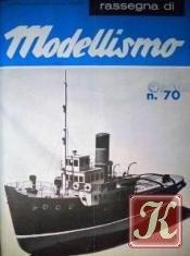 Журнал Rassegna di Modellismo 1962 11-12
