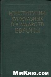 Книга Конституции буржуазных государств Европы