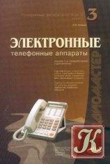 Книга Электронные телефонные аппараты. 3-е издание