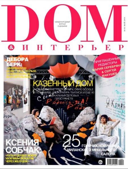 Книга Журнал: Дом & интерьер №5 (май 2014)