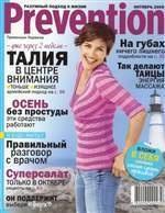 Журнал Prevention №10 2009