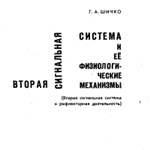 Книга Вторая сигнальная система и ее физиологические механизмы