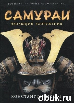 Книга Самураи. Эволюция вооружения