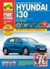Книга Hyundai i30. Пошаговый ремонт в фотографиях
