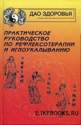 Книга Латогуз С.И - Практическое руководство по рефлексотерапии и иглоукалыванию