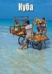 Книга Куба. Невская коллекция путешествий. Осень-зима 2011