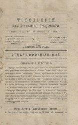 Журнал Тобольские епархиальные ведомости №1-24 1883