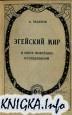 Книга Эгейский мир в свете новейших исследований