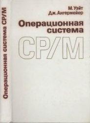 Операционная система CP/M