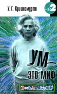 Книга Ум - это миф.