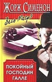 Книга Жорж Сименон Покойный господин Галле…