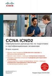 Книга CISCO Официальное руководство по подготовке к сертификационным экзаменам CCENT/CCNA ICND2