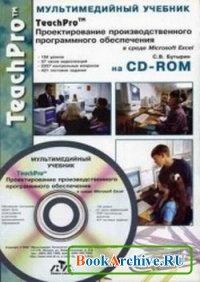 Книга Мультимедийный учебник. Проектирование программного обеспечения в Excel.