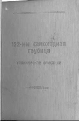Книга 122-мм самоходная гаубица. Техническое Описание