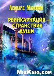 Книга Реинкарнация – странствия души