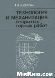 Книга Технология и механизация открытых горных работ