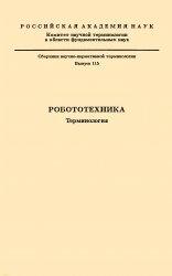 Сборники рекомендуемых терминов. Выпуск № 115. Робототехника