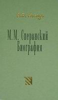 Книга М.М. Сперанский. Биография