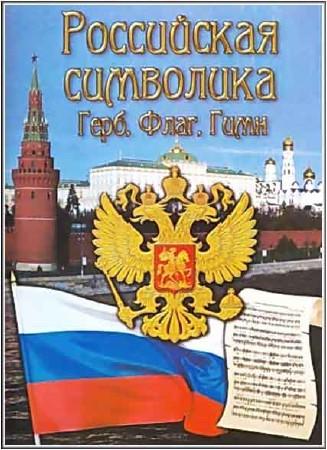 Российская символика. Герб, флаг, гимн (2011) DVDRip