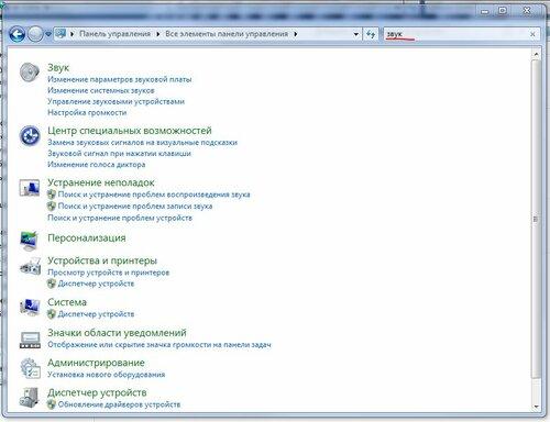 Панель управления - поиск
