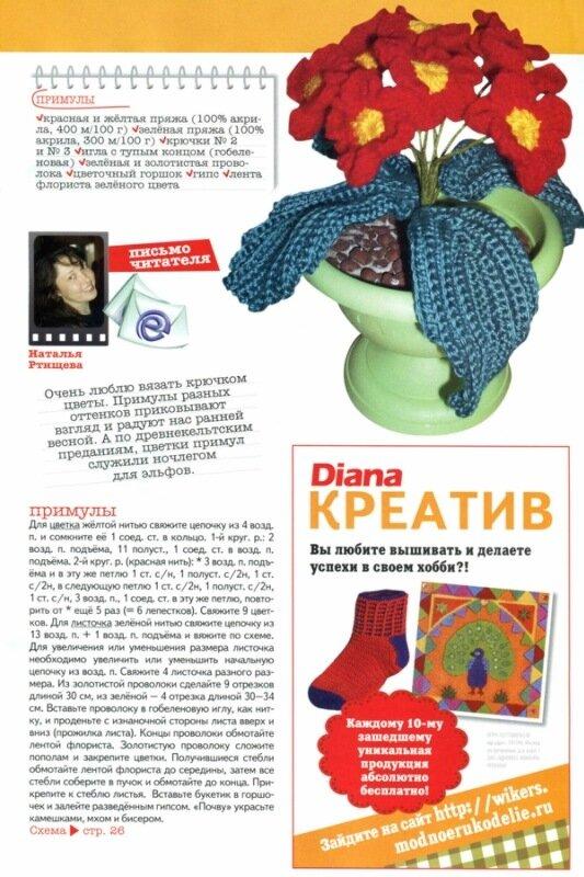 Журнал с МК по изготовлению украшений, бижутерии, игрушек.  Много интересного.  Идеи, модели, схемы, мк.