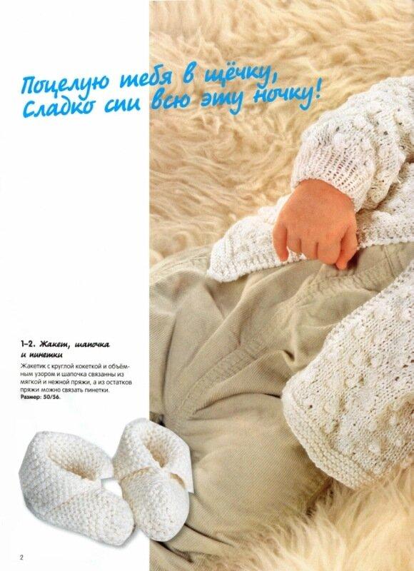 ВЯЗАНИЕ Схемы по вязанию одежды крючком и ... материала Схемы вязание для новорожденных. вязание крючком схемы и...