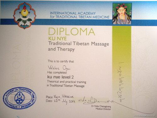 Терапевтический Тибетский массаж Ку Нье - 2 (Кунье, Ку-Нье)  (Тибетский маслянный массаж Ку Нье (Кунье, Ку-Нье))