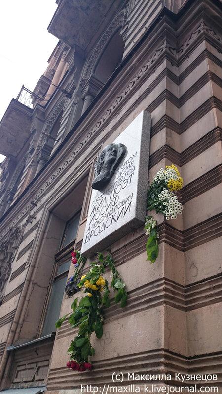 мемориальная доска Бродского
