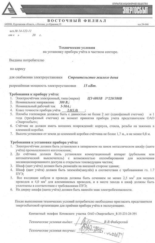 Технические условия на установку приборов учёта в частном секторе (ксерокопия) 0_6f5ba_dc2a79df_XL