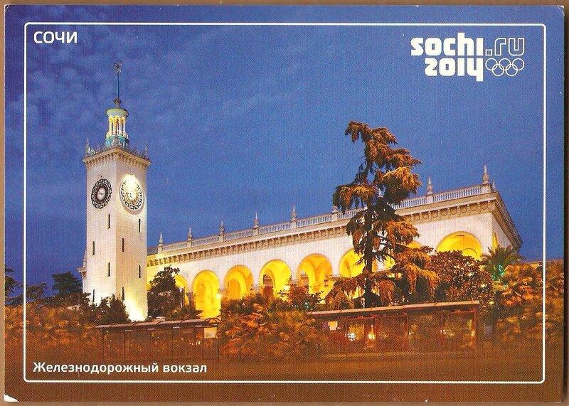 Здравствуйте, девушки.  Получила от Кириши красивейший Сочинский жд вокзал.  Спасибную выслала.