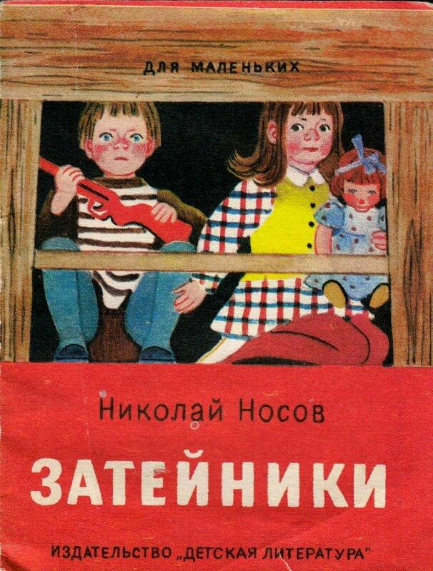 Ерёмина, Еремина, Носов, Затейники, для маленьких, детские книги 1970-х