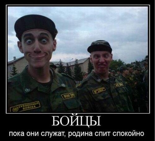 El армия демотиваторы из альбома армия