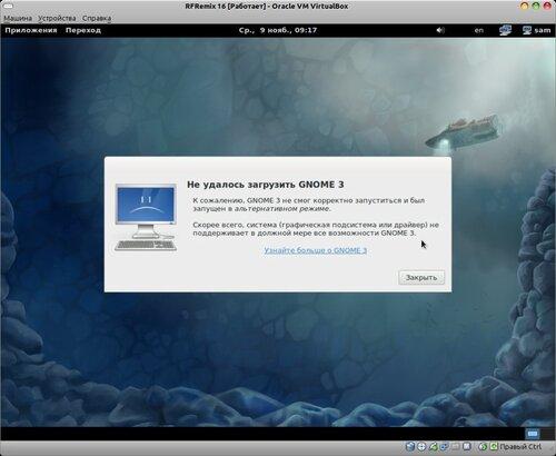 RFRemix 16 [Работает] - Oracle VM VirtualBox_0761.jpeg