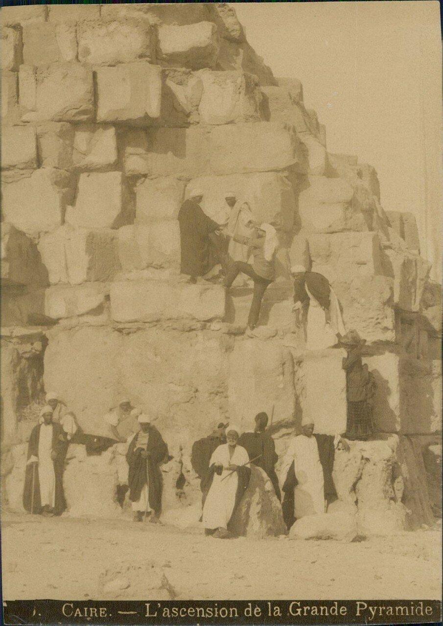 Гиза. Восхождение на  Великую пирамиду. 1880-е