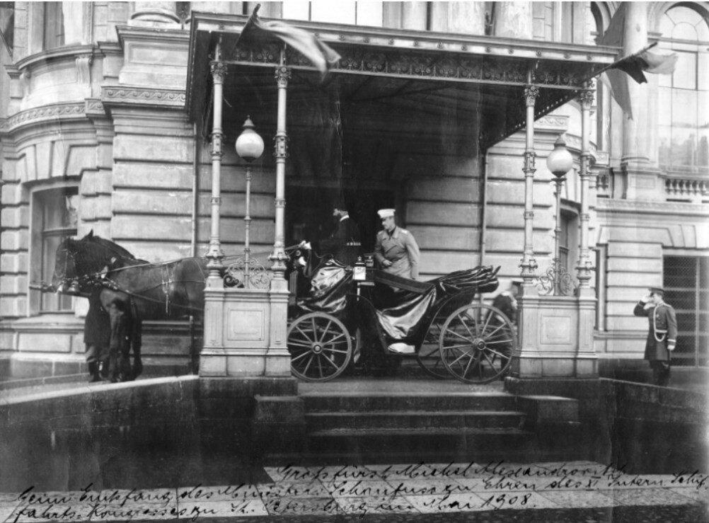 Петербургская консерватория. 1908