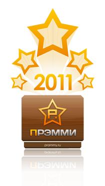 прэмми 2011