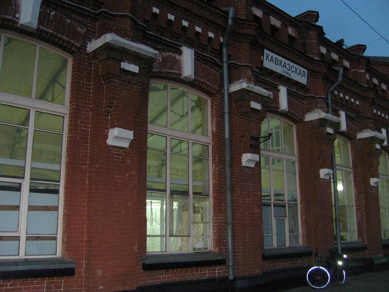 станция Кавказская. Старое здание вокзала
