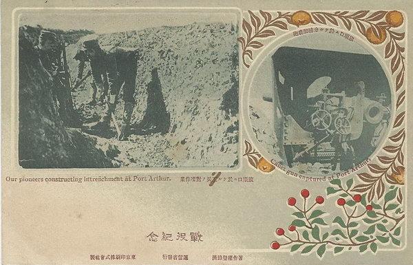 Japan & Russia war.jpg